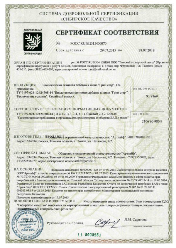 сертификат грин стар артлайф