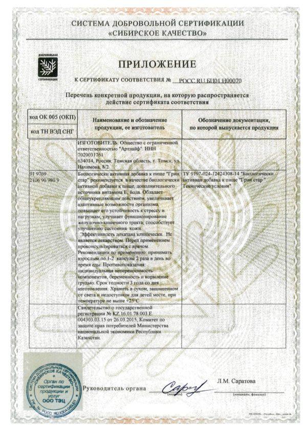 приложение к сертификату грин стар