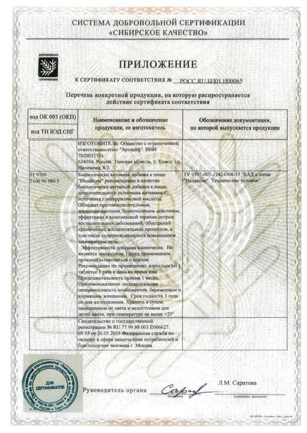 приложение к сертификату ивлаксин