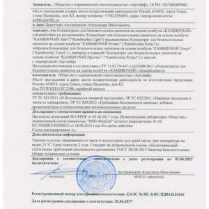 Декларация о соответствии камбиочай