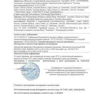Декларация соответствия пинотель заряд