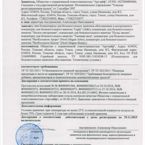 сертификат ТС безалкогольных напитков
