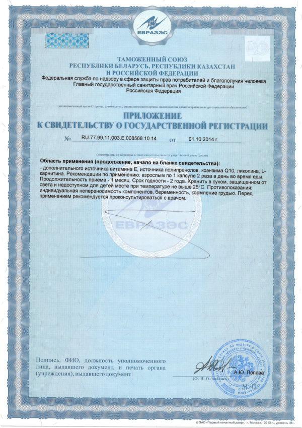 Приложение к сертификату кардио