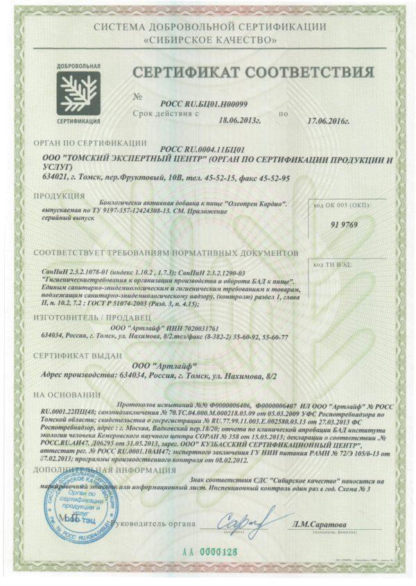 Сертификат олеопрен кардио