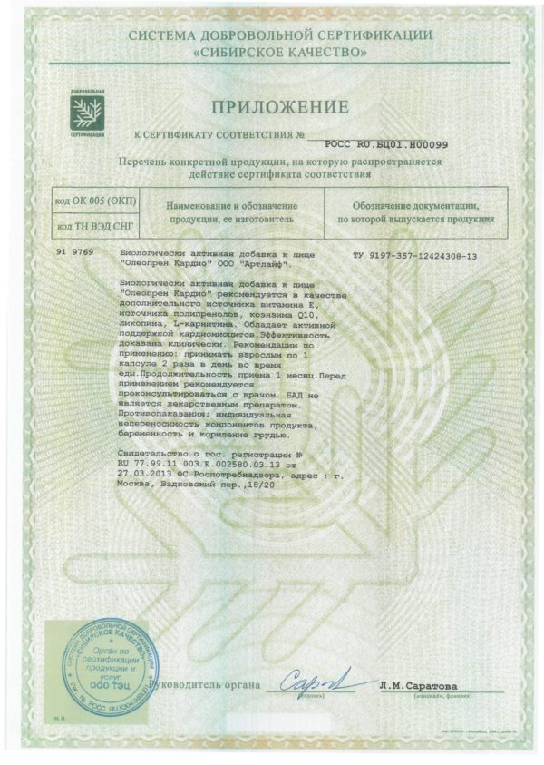 Приложение к сертификату олеопрен кардио