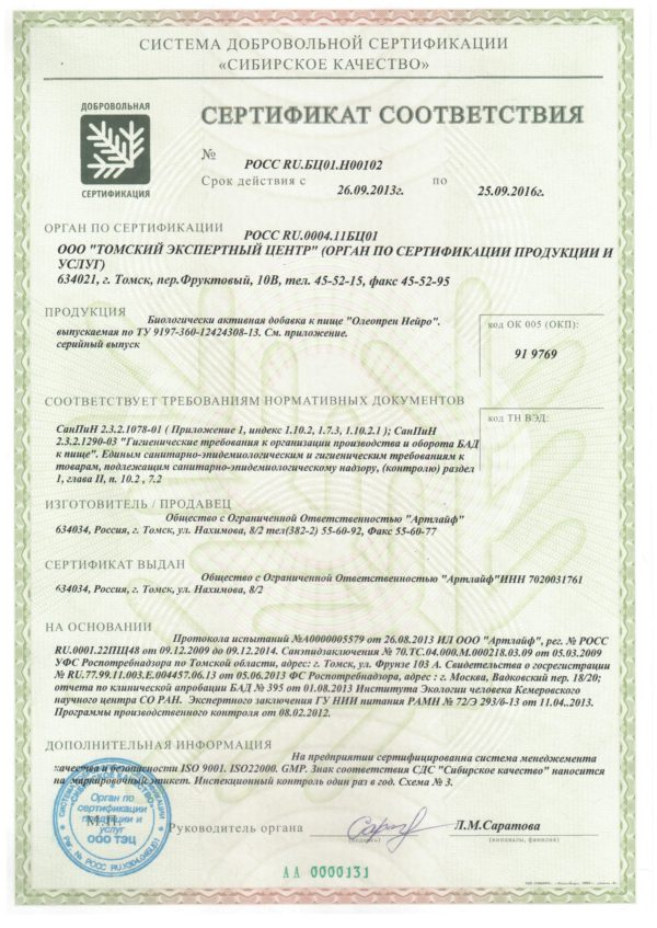 Сертификат олеопрен нейро