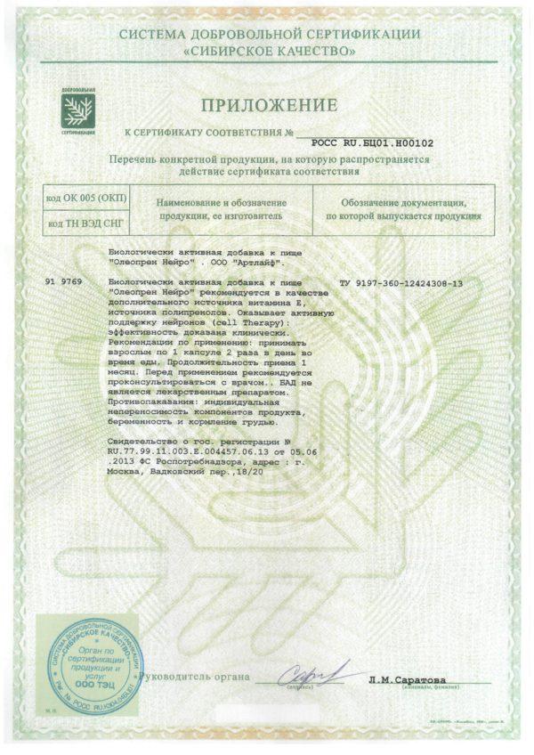 Приложение к сертификату нейро