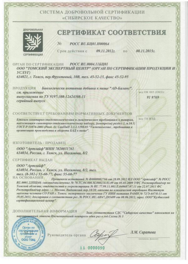 сертификат ад-баланс артлайф
