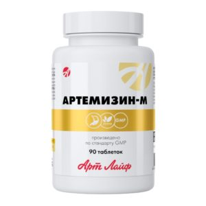 Артемизин от арт лайф