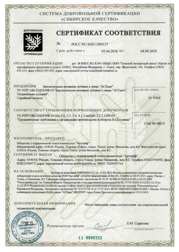 сертификат АСЕвит артлайф