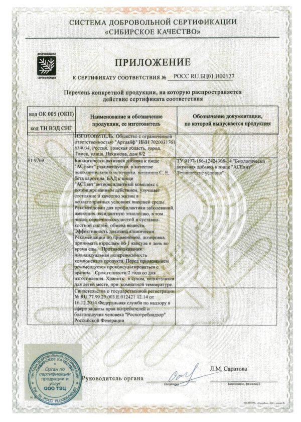 приложение к сертификату АСЕвит