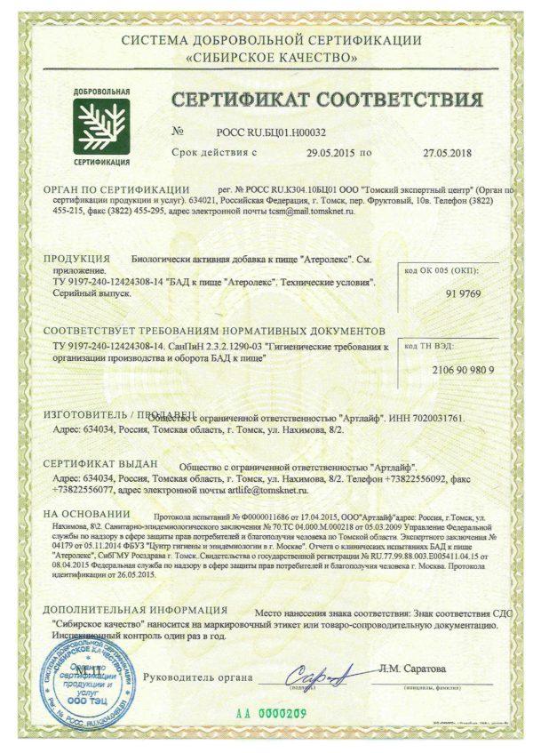 сертификат атеролекс артлайф