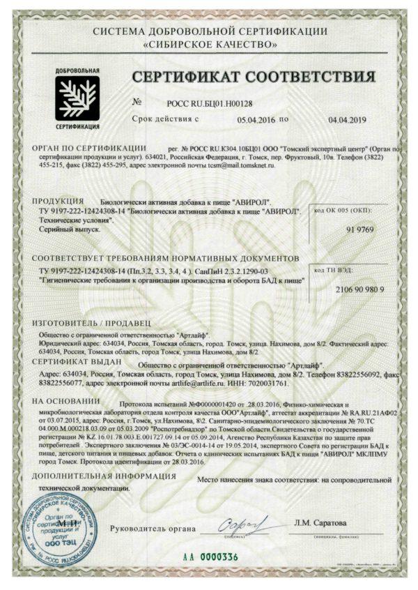 сертификат Авирол артлайф