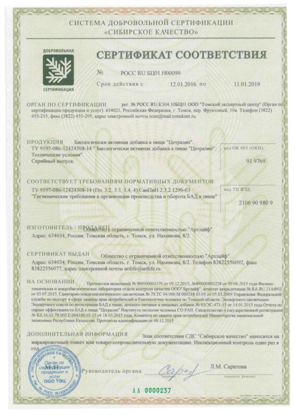 сертификат Цетразин артлайф
