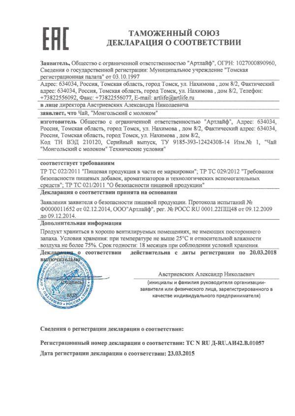 Декларация соответствия чай монгольский