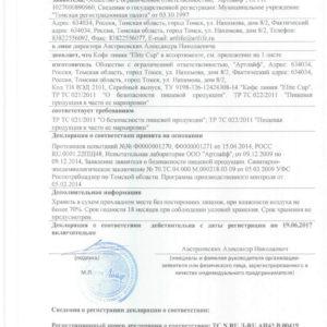 декларация соответствия Кофе - Готу Кола и Клубника