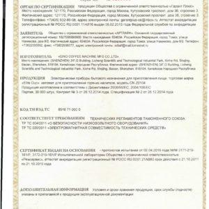 сертификат Фитоэкстактор CupMaker