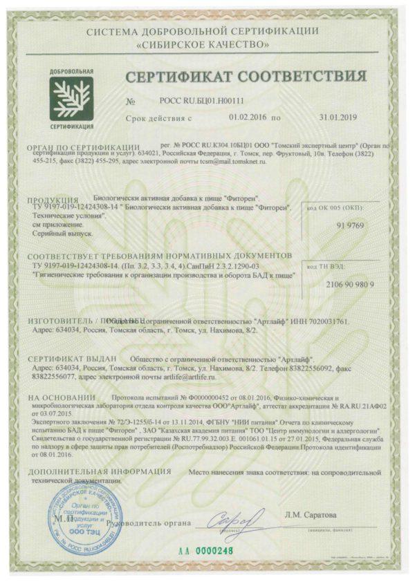 сертификат фиторен артлайф