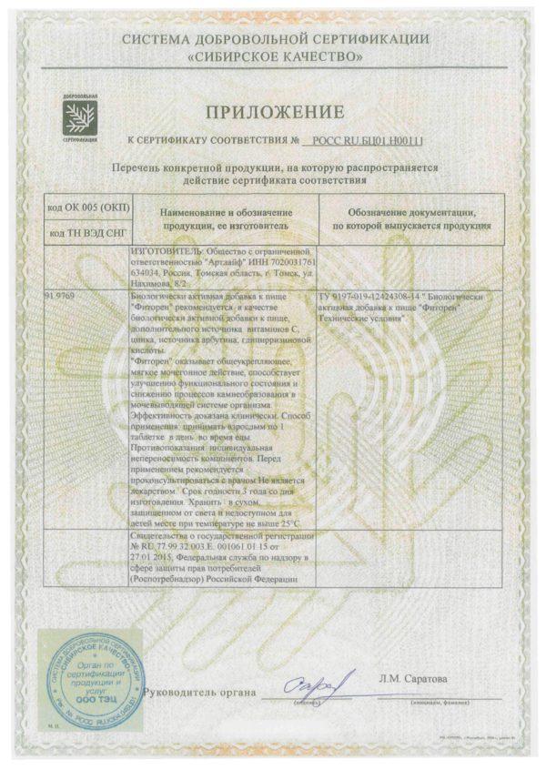 приложение к сертификату фиторен