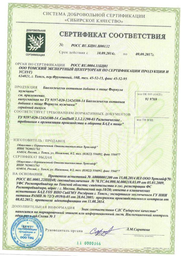 сертификат формула мужчины