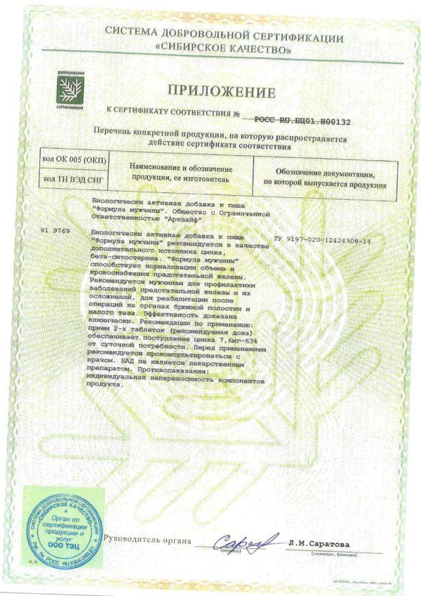 приложение к сертификату формула мужчины