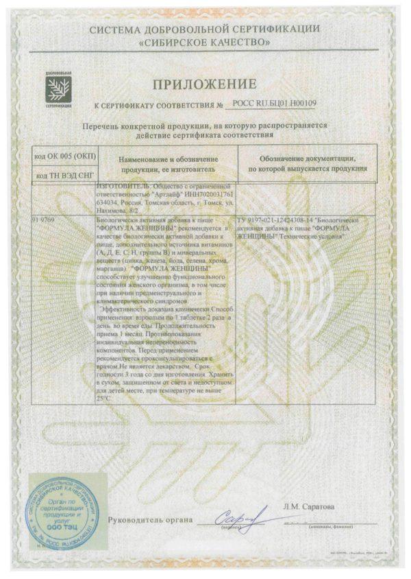 приложение к сертификату Формула Женщины