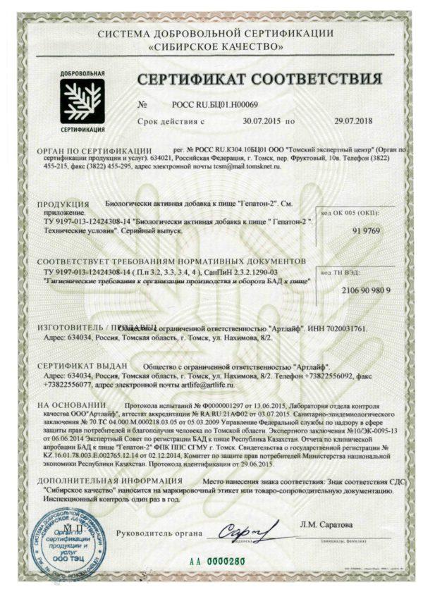 сертификат Гепатон-2 артлайф