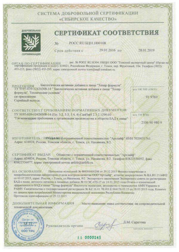 сертификат Хепар Формула артлайф