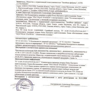 декларация Каша постная ПО-ПОСАДСКИ
