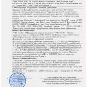 сертификат Каша овсяная ЧЕРНИКА СО СЛИВКАМИ