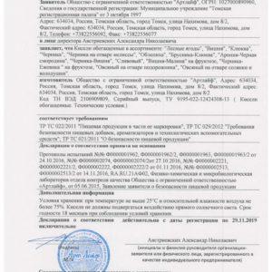 декларация соответствия кисель черника