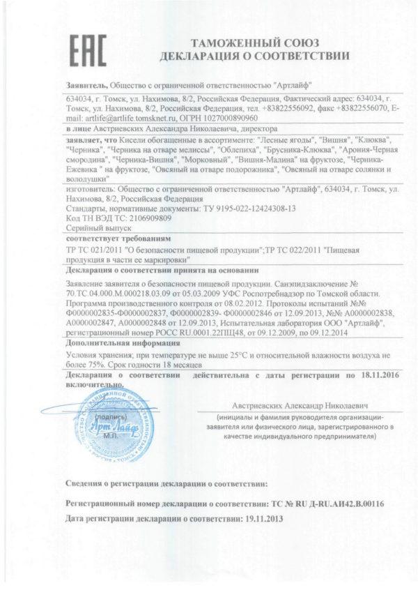 декларация кисель черника с мелиссой