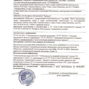 сертификат конфеты каркаде