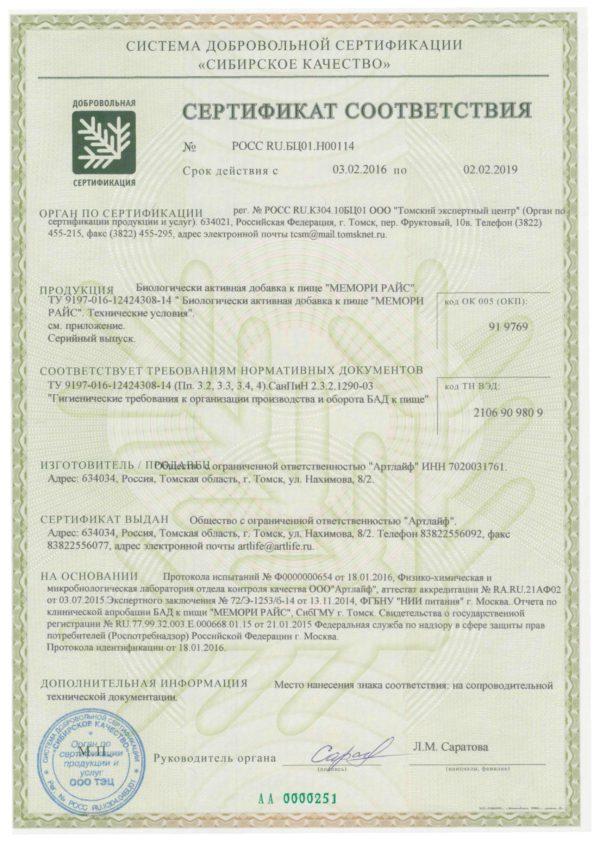 Сертификат Мемори Райс артлайф