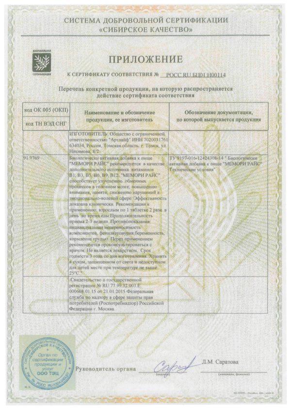 приложение к сертификату Мемори Райс
