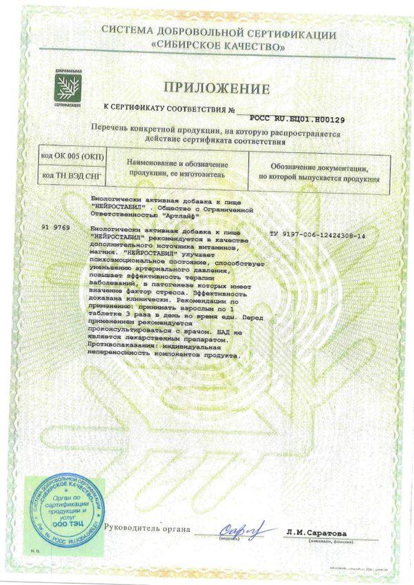 приложение к сертификату Нейростабил
