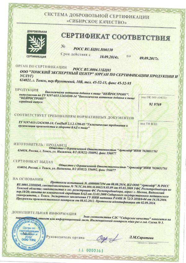 сертификат Нейростронг артлайф