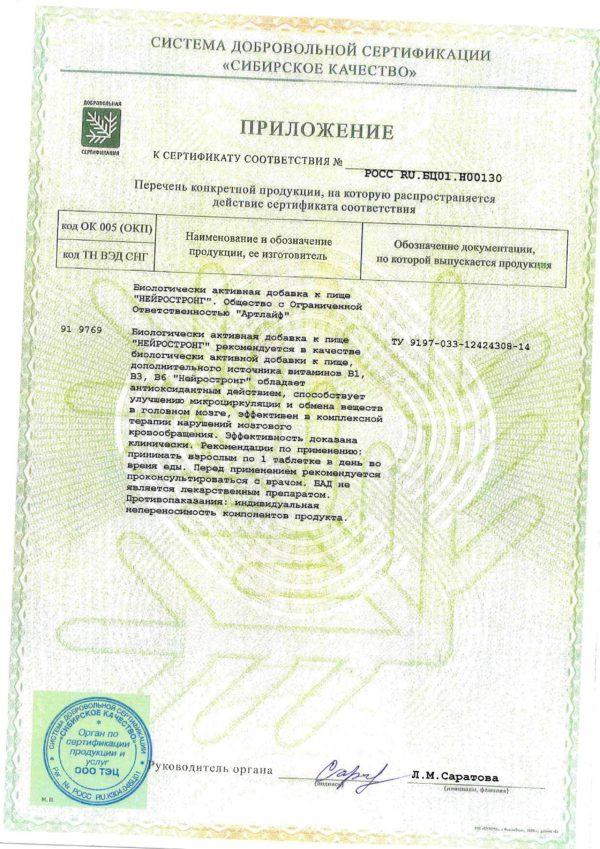приложение к сертификату Нейростронг