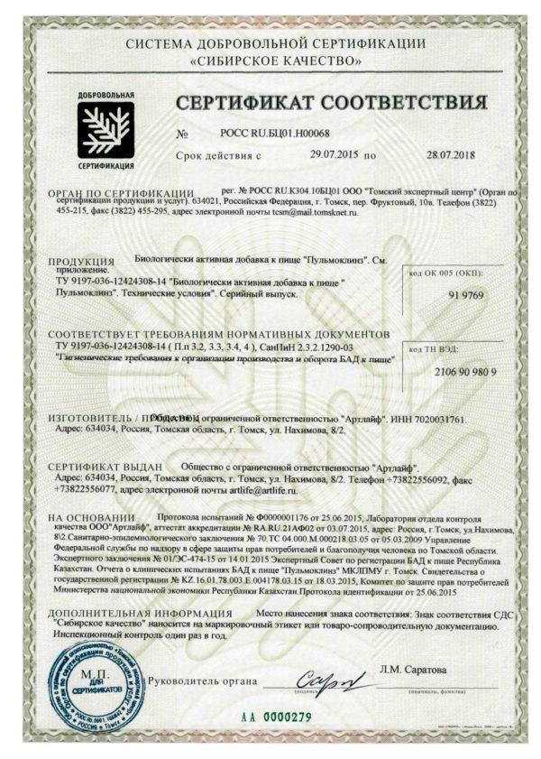сертификат Пульмоклинз артлайф