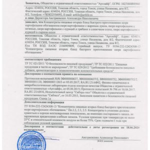 декларация о соответствии ферродок
