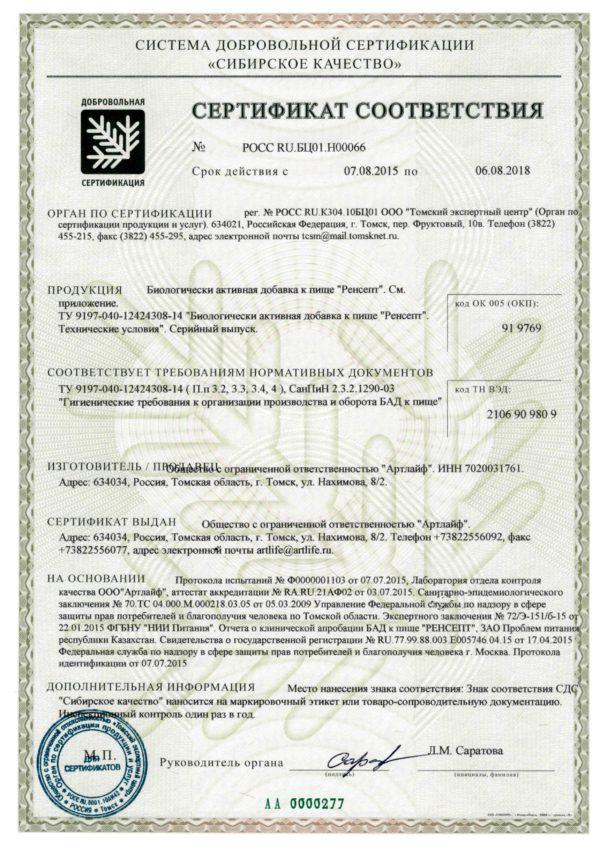 сертификат Ренсепт артлайф