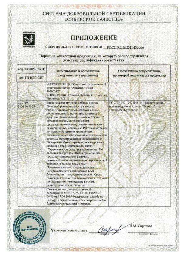 приложение к сертификату Ренсепт