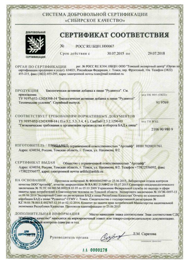 сертификат Рудвитол артлайф