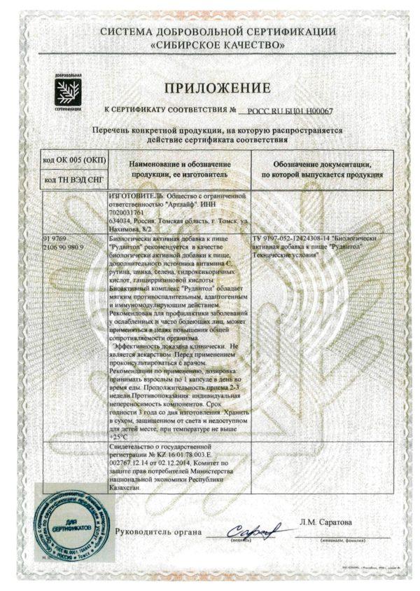 приложение к сертификату Рудвитол