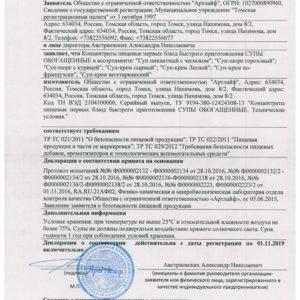 декларация соответствия суп-крем лесной