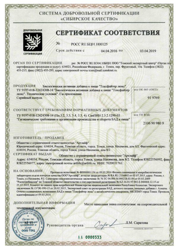 сертификат Токсфайтер Люкс