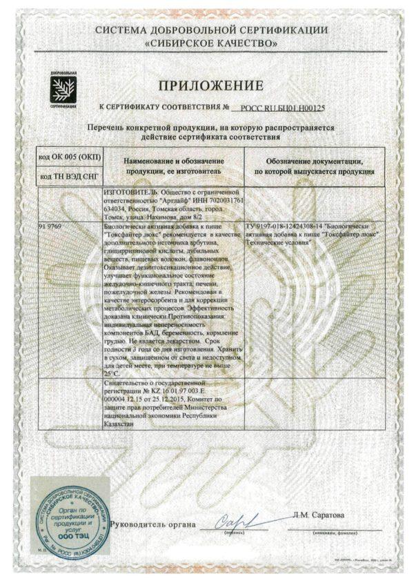 приложение к сертификату Токсфайтер Люкс