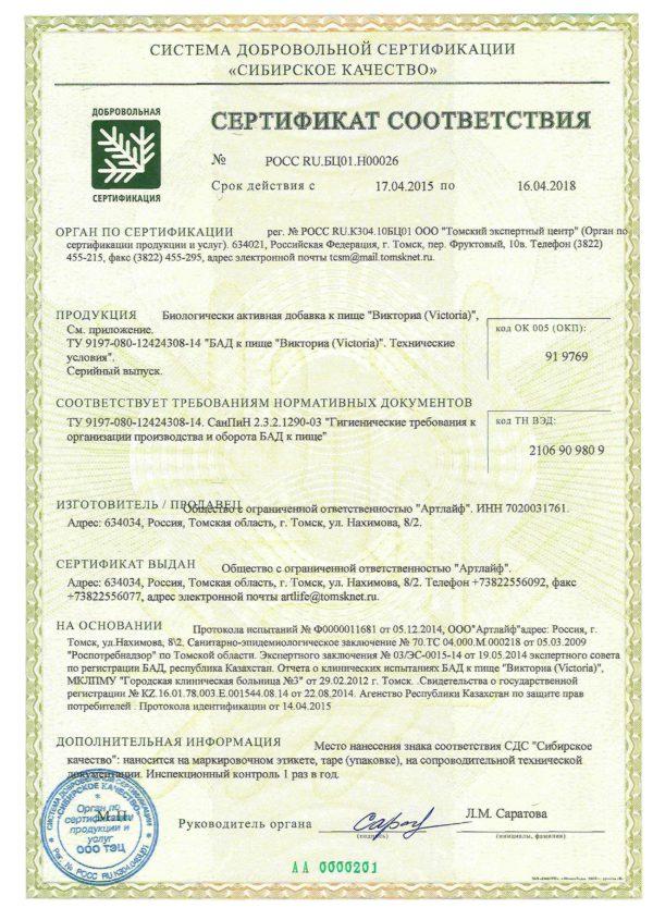 Сертификат виктория артлайф