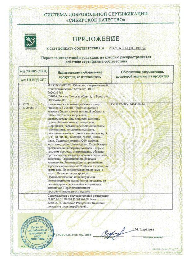 Приложение к сертификату виктория