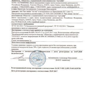 декларация о соответствии чаи артлайф